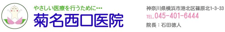 不妊治療は横浜市にある産婦人科、菊名西口医院まで。